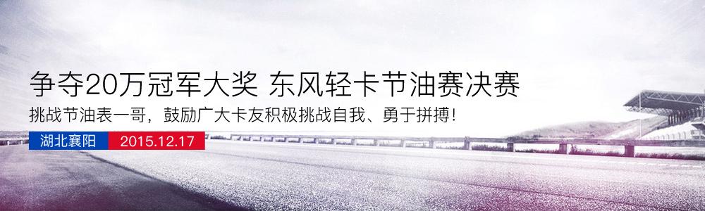 争夺20万冠军大奖 东风轻卡节油赛决赛!