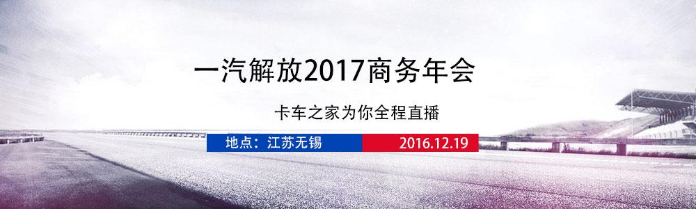 销量创新高 一汽解放2017商务大会直播