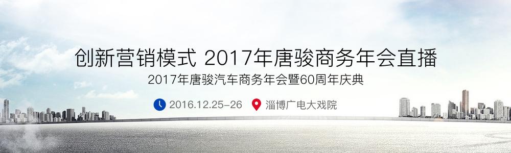 创新营销模式 2017年唐骏商务年会直播