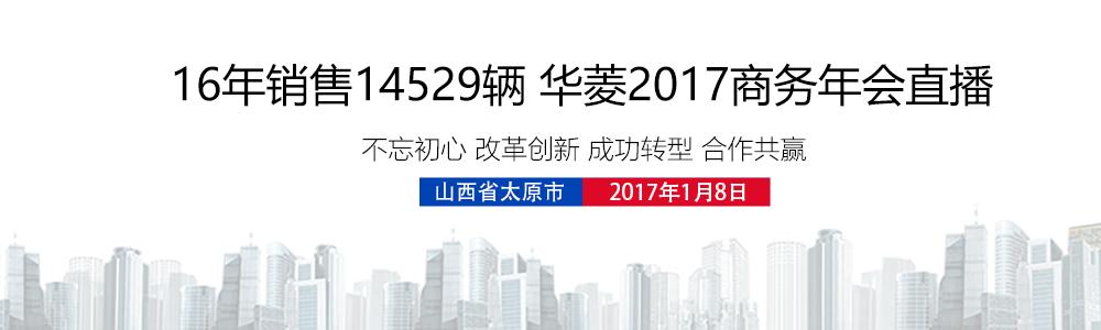 16年销售14529辆 华菱2017商务年会直播