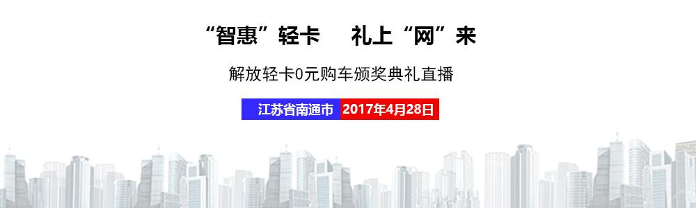 """解放""""智惠""""轻卡0元购车颁奖典礼直播"""